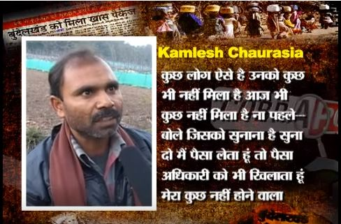 Special Report On Bundelkhand Package