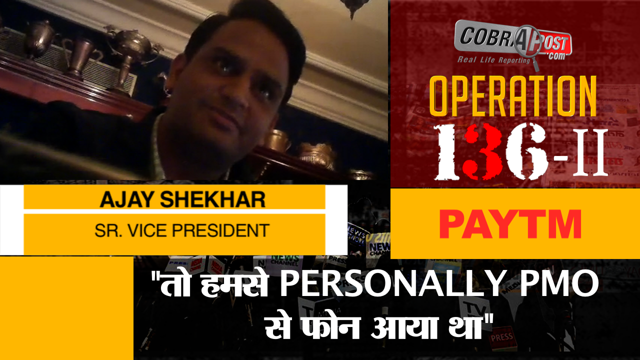 "Paytm: ""What can I tell you about the stuff I have had to do for the Sangh?"" claims Ajay Shekhar"