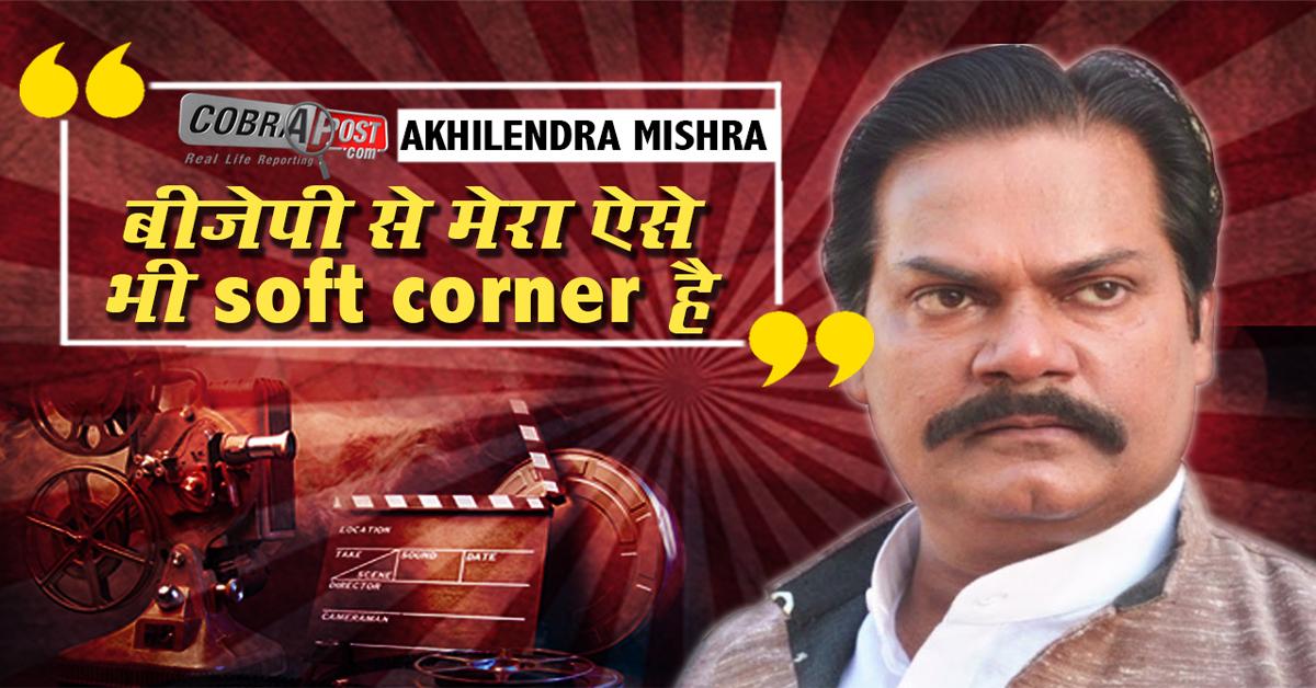 Akhilendra Mishra, Theatre, TV and Film Actor