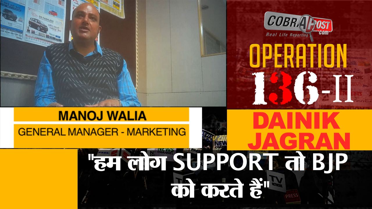 Dainik Jagran: Fifty per cent in cash, but route it through some agency, says Manager