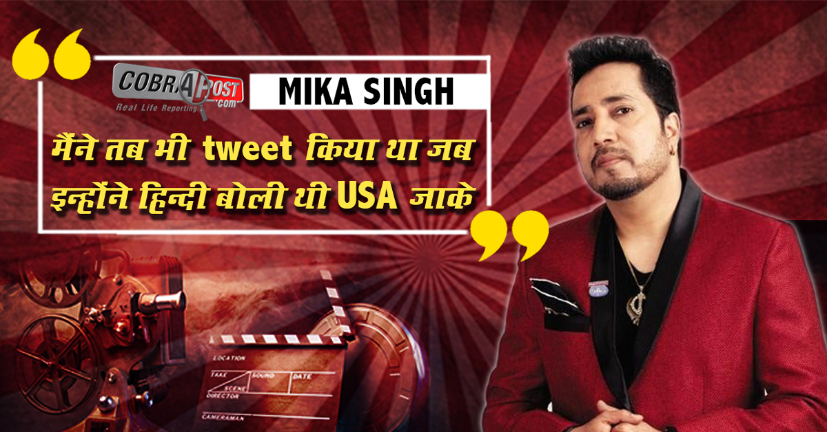 Mika Singh, Bollywood Playback Singer and Performer