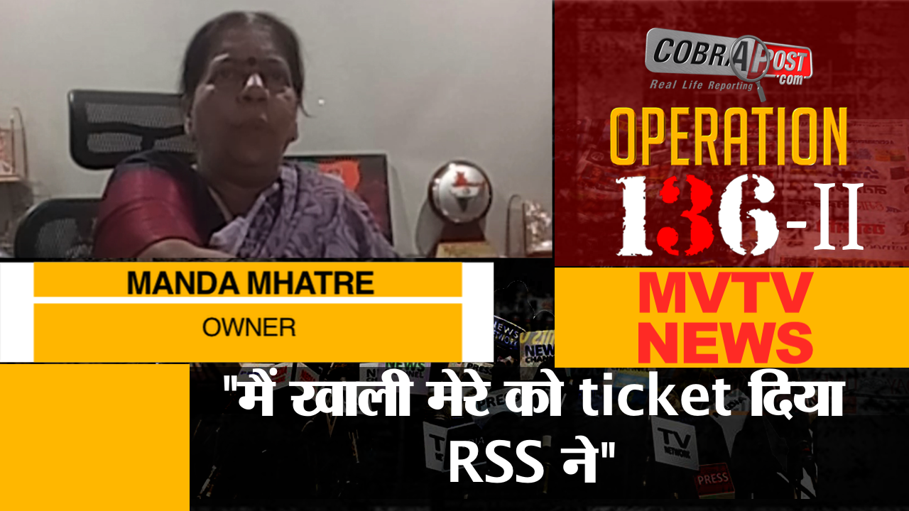 MV TV: I have a temple and I am a supporter of Hindutva, says owner Manda Mhatre