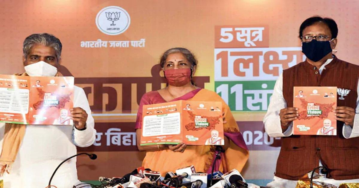 BJP Promises 19 Lakh Jobs, Free Covid Vaccination In Bihar Manifesto